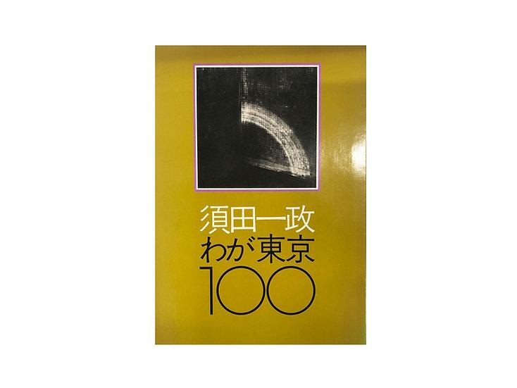 Suda Issei 'Waga Tokyo 100' First Edition