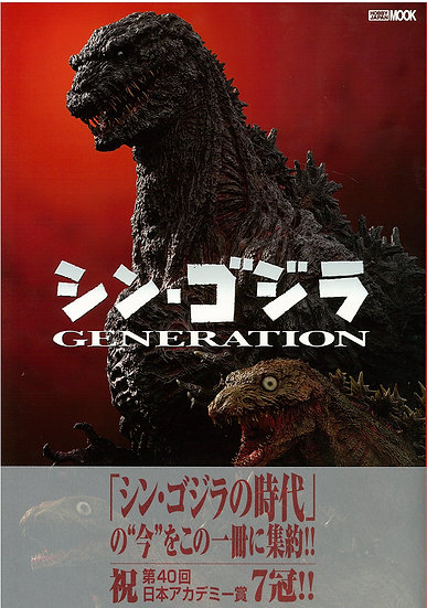 Shin Godzilla Generation artbook/'mook'