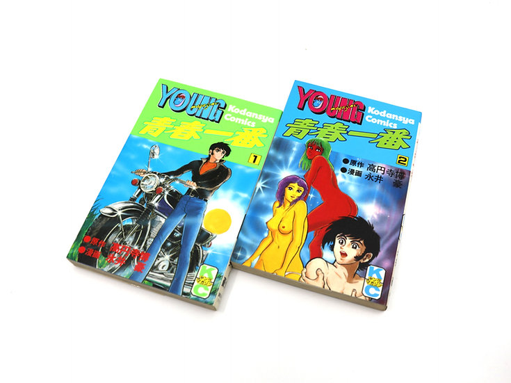 'Youth' (1980) Go Nagai - Complete 2 Vol Set / Japanese Manga