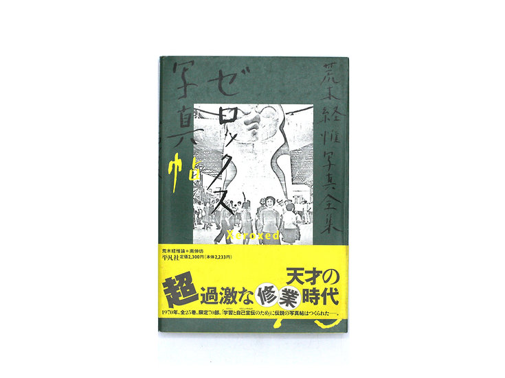 The Works of Nobuyoshi Araki 13 'Xeroxed Photo Albums' with Obi SIGNED!