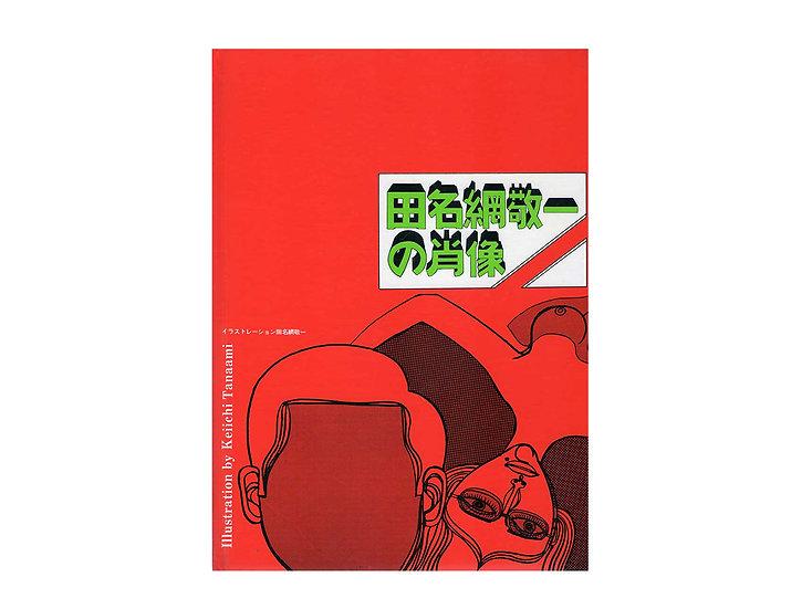 Keiichi Tanaami 'A Portrait of Keiichi Tanaami' (reprint) (With Obi)