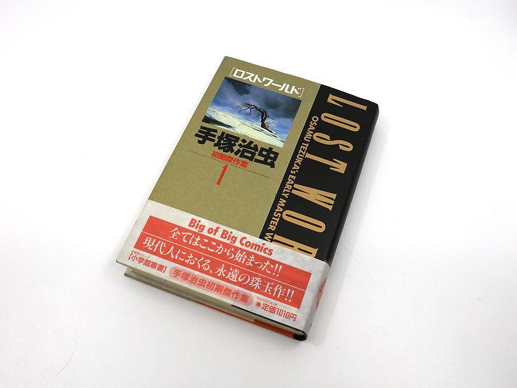 'Lost World' (1948) Osamu Tezuka - Hardcover deluxe / Japanese