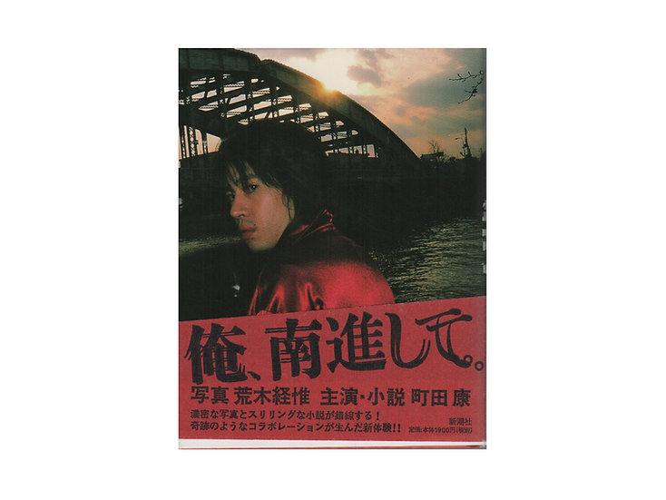 Nobuyoshi Araki / Kou Machida 'Ore Nanshin Shite (I Got South)''