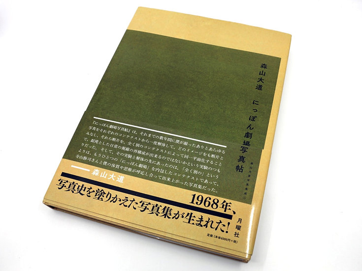 Daido Moriyama 'Japan, a Photo Theater' 2018 (japanese version)