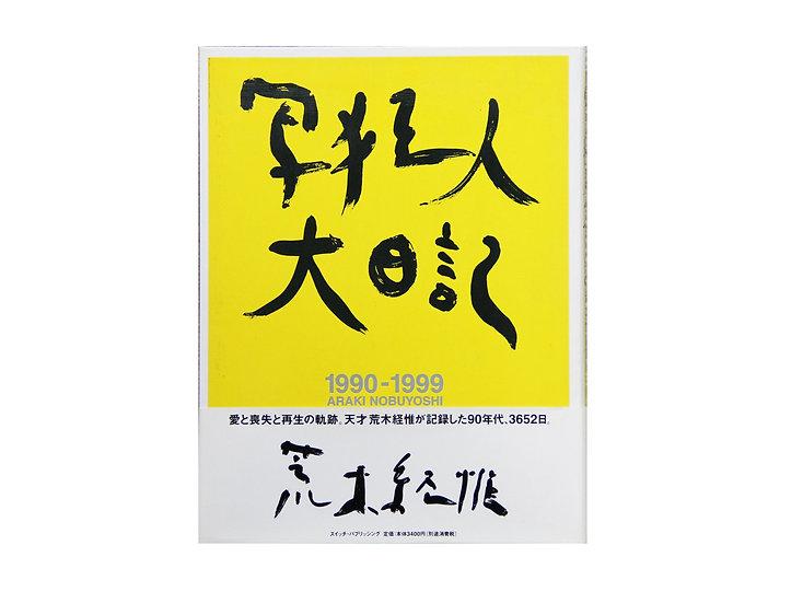 Nobuyoshi Araki 'Diary of a Madman 1990-1999'