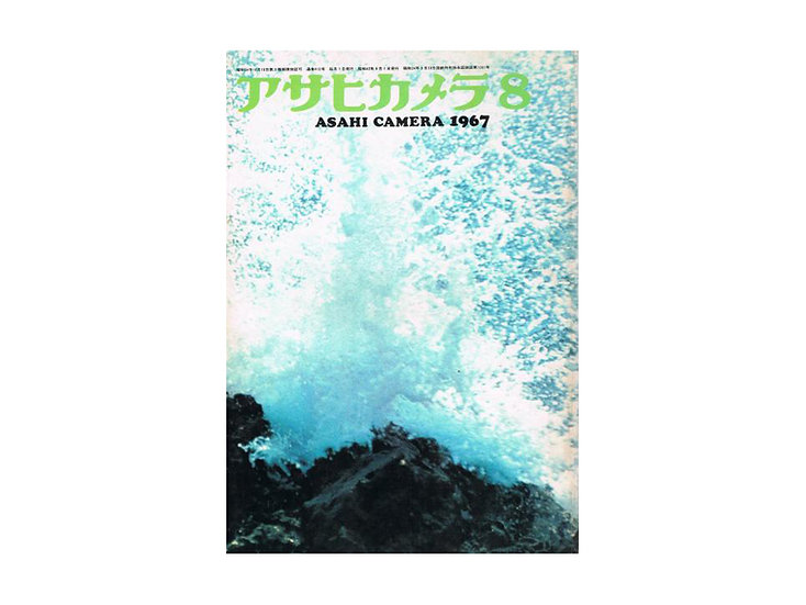 Asahi Camera Magazine August 1967