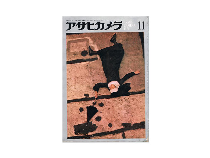 Asahi Camera Magazine November 1971