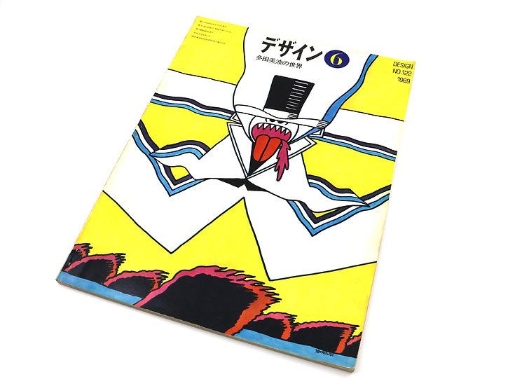 Design Magazine No.122 June 1969  Special Feature: The world of Minami Tada