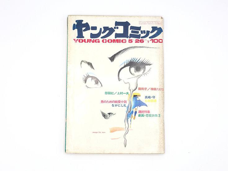 Young Comics May 1971