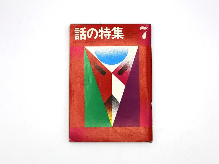 Hanashi No Tokushu 07/1971