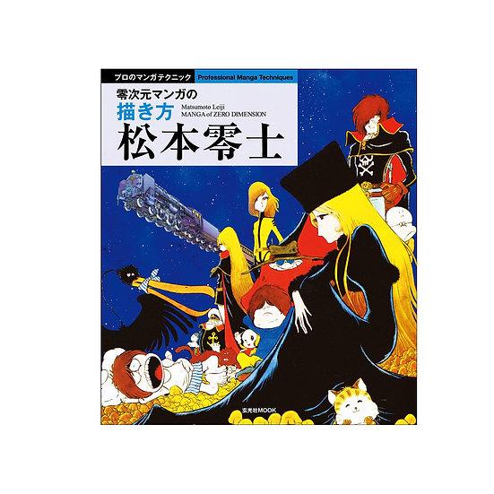 Leji Matsumoto 'Professional Manga Techniques'
