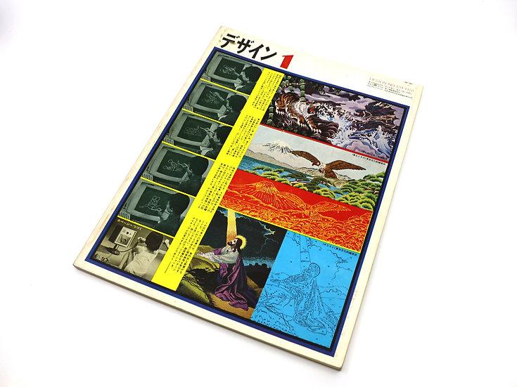 Design Magazine No.129 January 1970