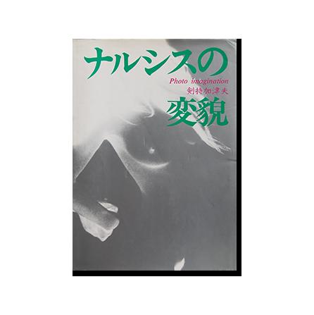 Kazuo Kenmochi 'Narcissus Transformation' 'Narushisu no Henbo'