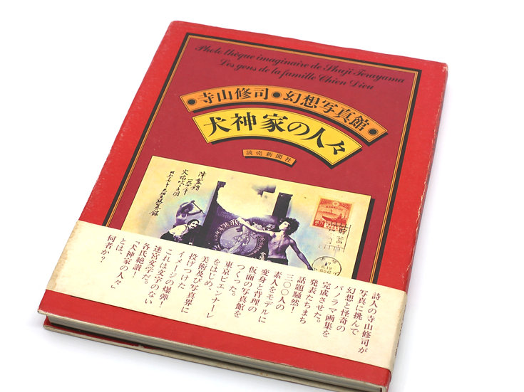 Shuji Terayama 'Phototheque imaginaire, les gens de la famille Chien Dieu'