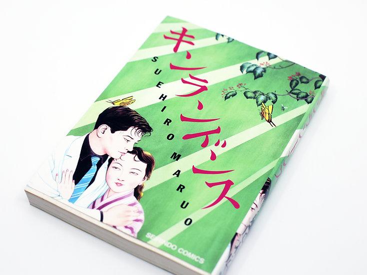 Suehiro Maruo 'Kinran Donsu' Japanese Manga