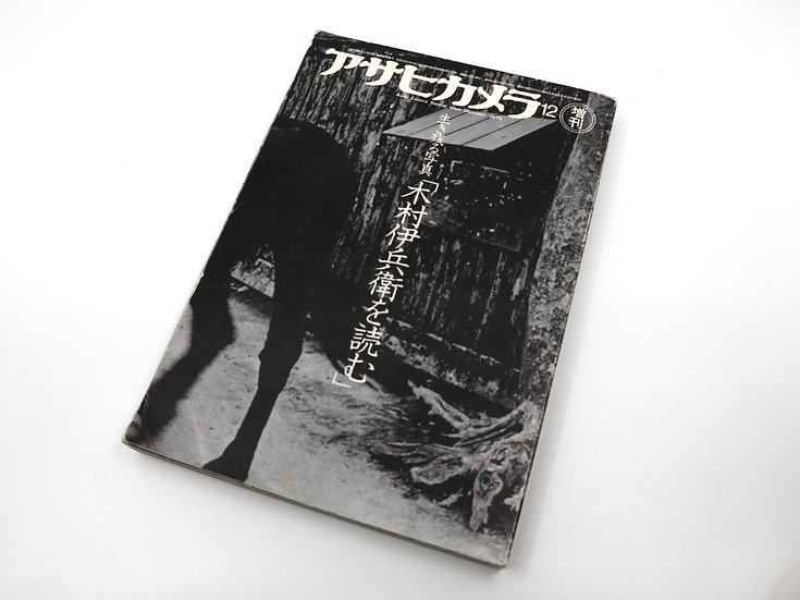 Asahi Camera Special Issue 'Ihei Kimura'