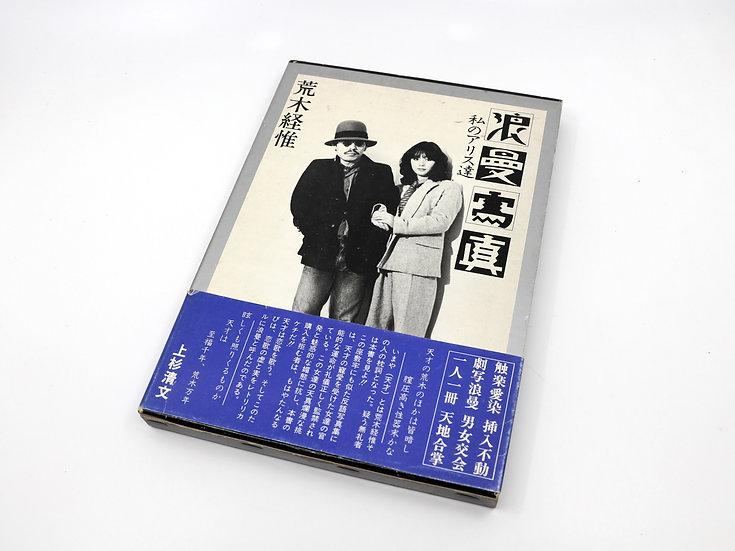 Nobuyoshi Araki 'Roman Shashin : Watashi No Alice' 1981