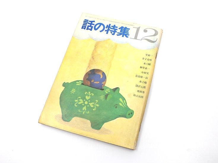 Hanashi No Tokushu 12/1967