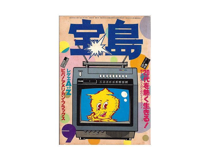 Takarajima Magazine Sept. 1978