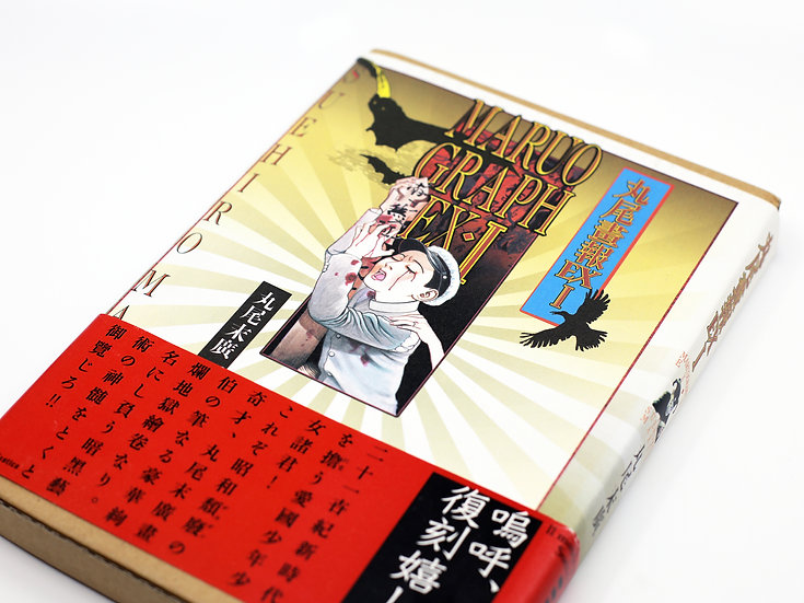 Suehiro Maruo - Maruograph EX1