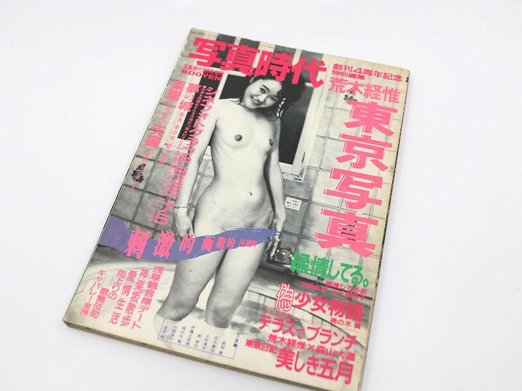 Shashin Jidai September 1985 Special Edition Nobuyoshi Araki Tokyo Photo
