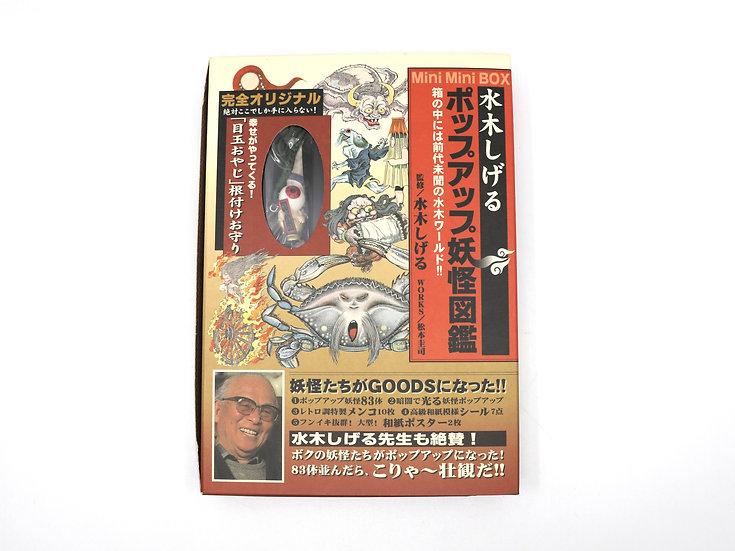 Shigeru Mizuki 'MiniMini Box' Pop-up Yokai Guide