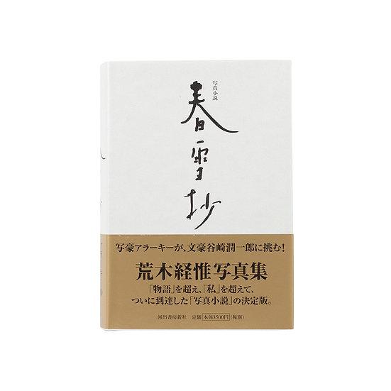 Nobuyoshi Araki 'Blind Love'