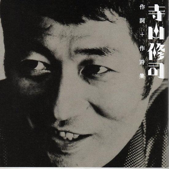 2 CD Shuji Tereyama Collected Songs, Poems and Experimental