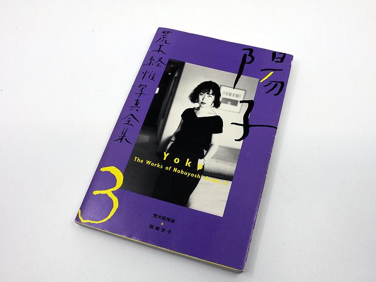The Works of Nobuyoshi Araki 3 'Yoko'