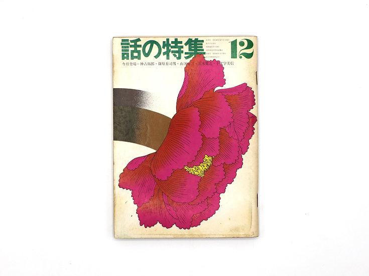 Hanashi No Tokushu 12/1971