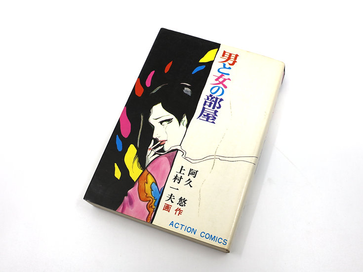 'Man and woman' (1970) Kazuo Kamimura - Japanese Manga