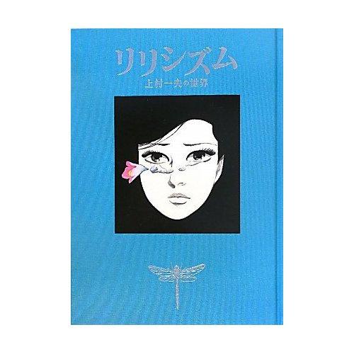Kazuo Kamimura lyricism Artbook