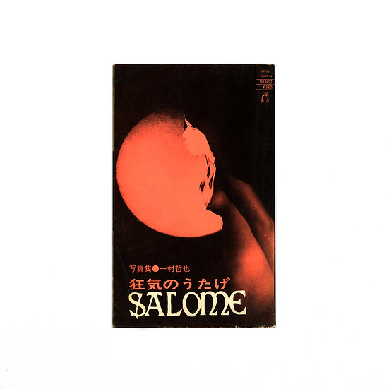 Tetsuya Ichimura 'Salome' (Pocket edition) 1970