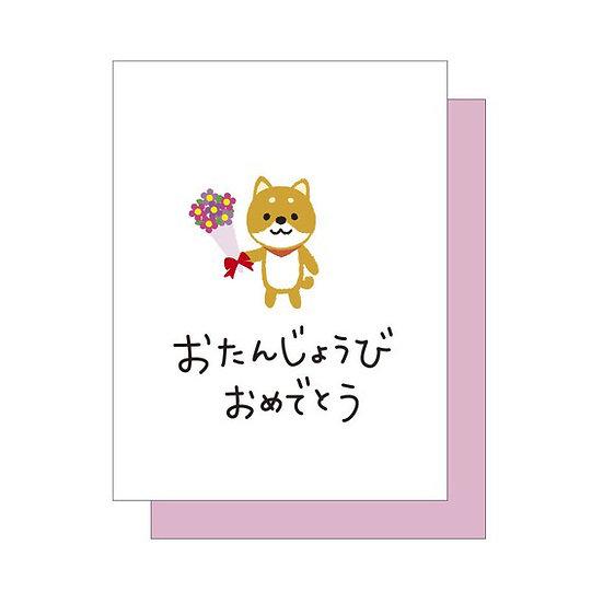 Mini Birthday Card Shiba