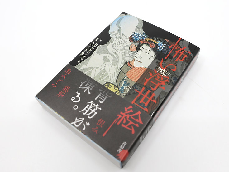 Scary Pictures of Ukiyo-e (Japanese Edition)