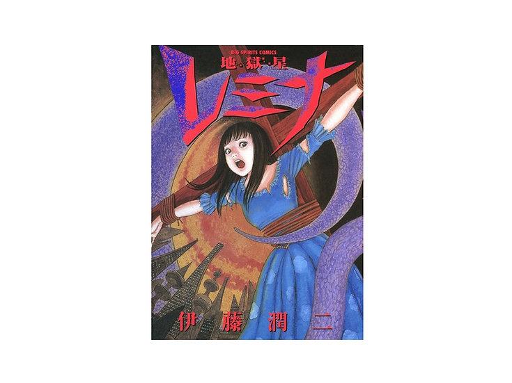 Junji Ito 'Mirena: Jigokuboshi' 'Hellstar Remina' Japanese Manga