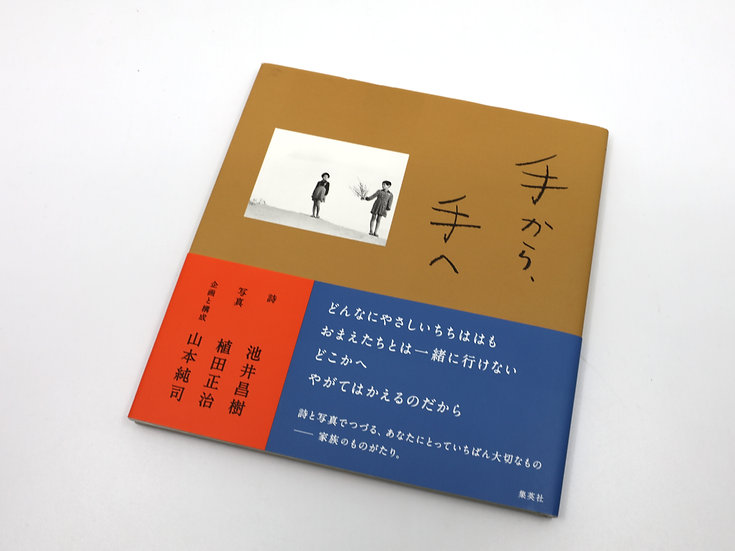 Shoji Ueda, Masaki Ikei 'From Hand to Hand'