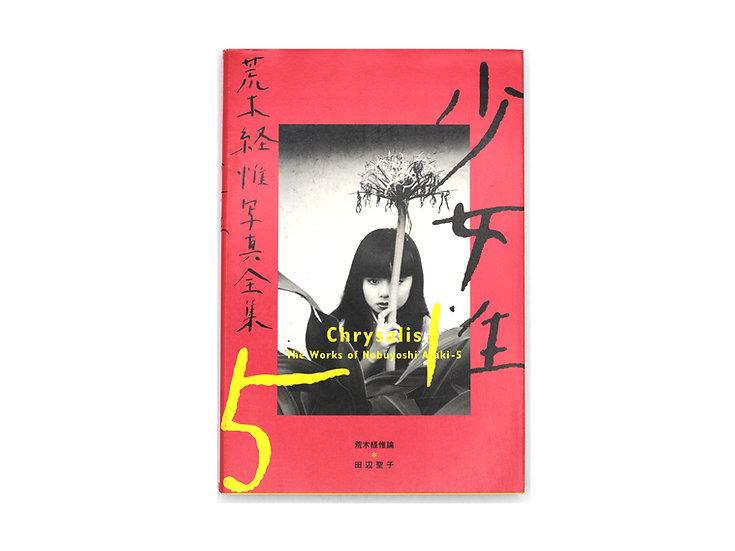 'The Works of Nobuyoshi Araki 5 'Chrysalis' SIGNED!
