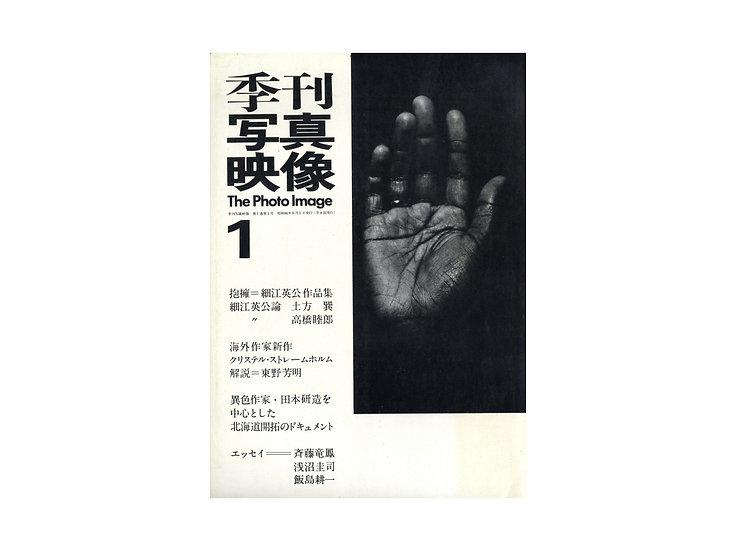 Kikan Shashin Eizo Magazine 1969 The Photo Image 1