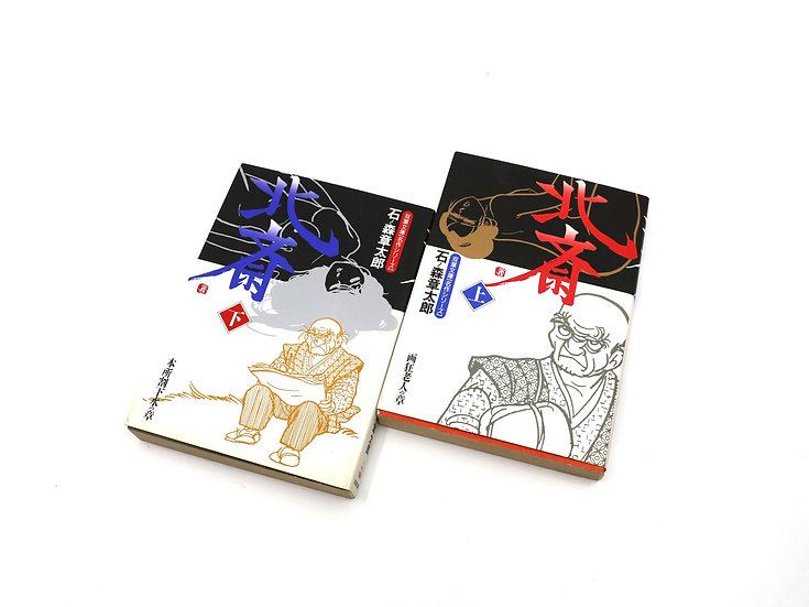 'Hokusai' Shotaro Ishinomori - complete 2 volume set / Japanese Manga