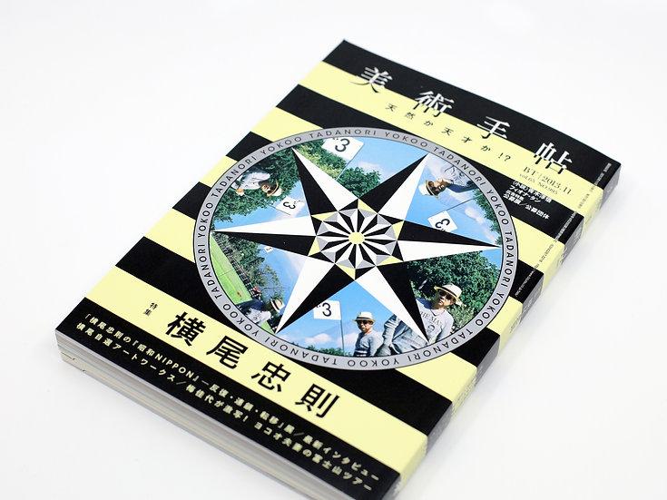 Art Magazine: Bijutsu Techo Mag 2013:  Yokoo Tadanori