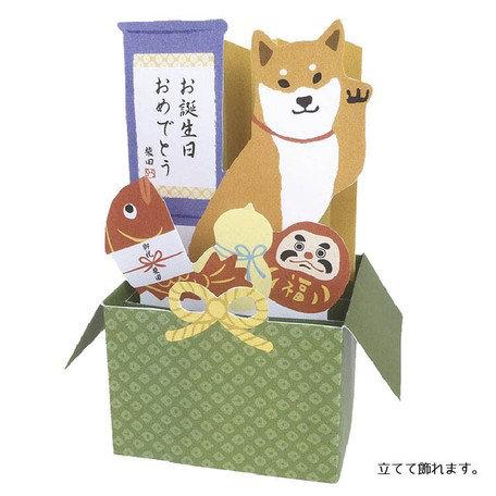 Miniature Garden Birthday Card Shibata