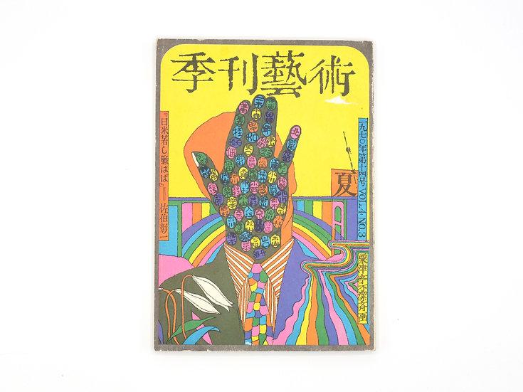 Quarterly of the Arts, 1970 No. 14 (cover Kiyoshi Awazu)
