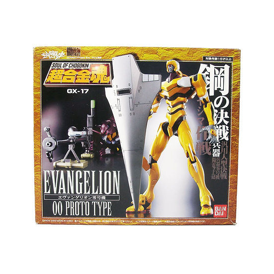 Neon Genesis Evangelion Chogokin GX-17 (Rei's 00 proto type)
