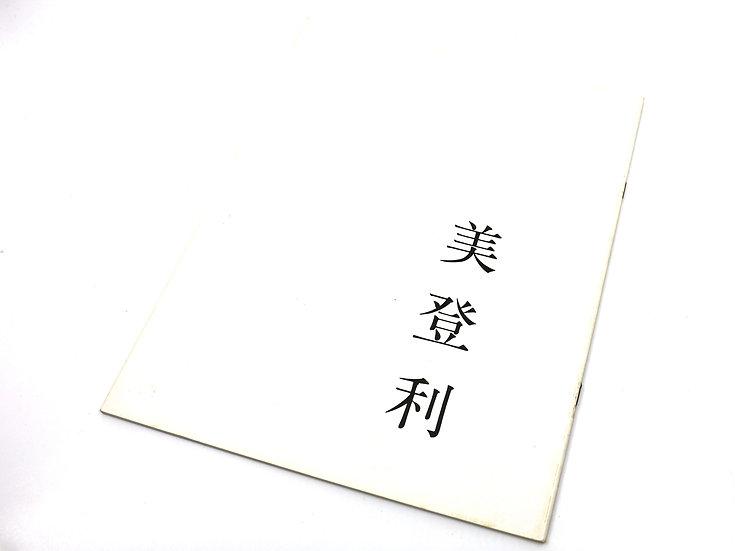 Nobuyoshi Araki 'Midori'