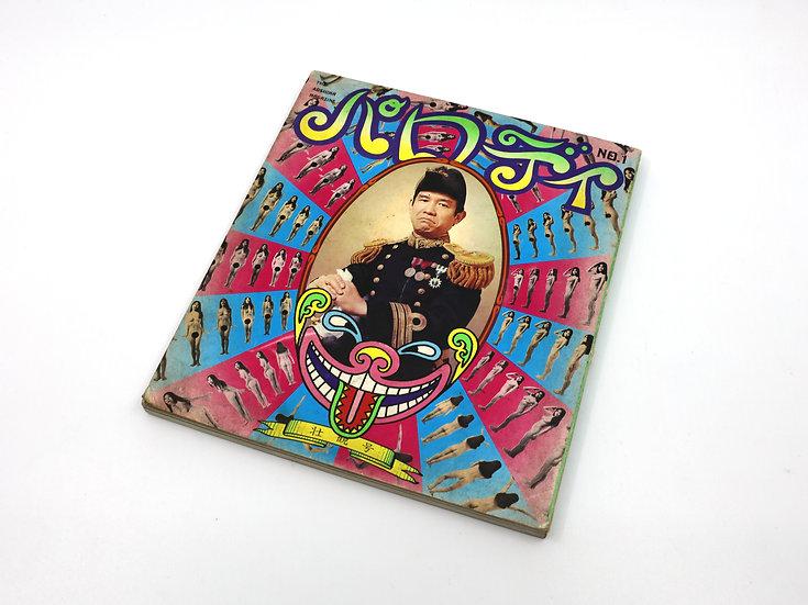 Yukio Aoshima 'Aoshima Magazine, Parody Spectacular No. 1'