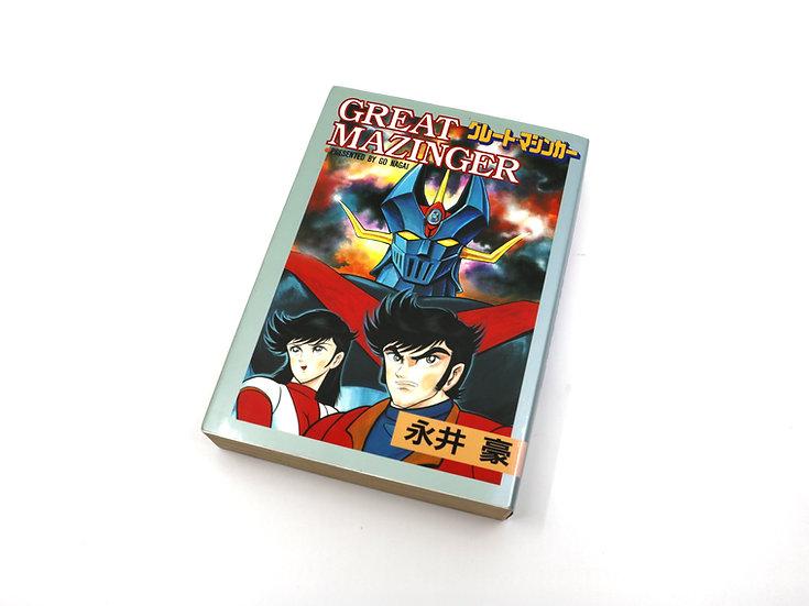 'Great Mazinger' (1974) Go Nagai - 1 vol wide ed / Japanese