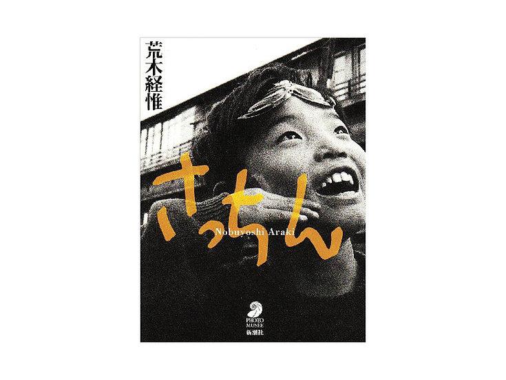 Nobuyoshi Araki 'Satchin' 1994