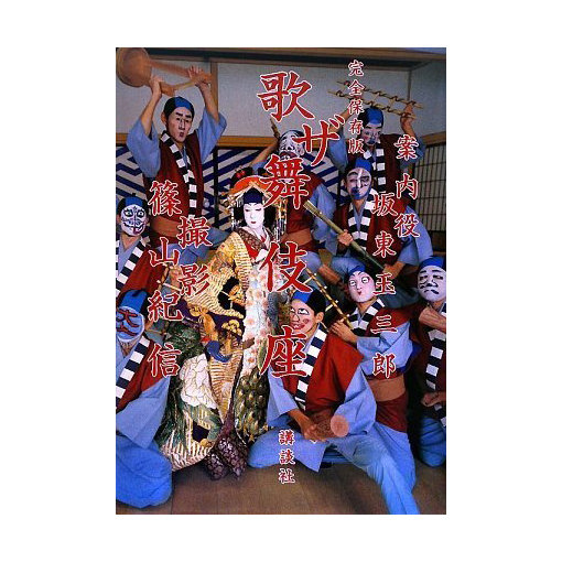 Kishin Shinoyama 'The Kabukiza'