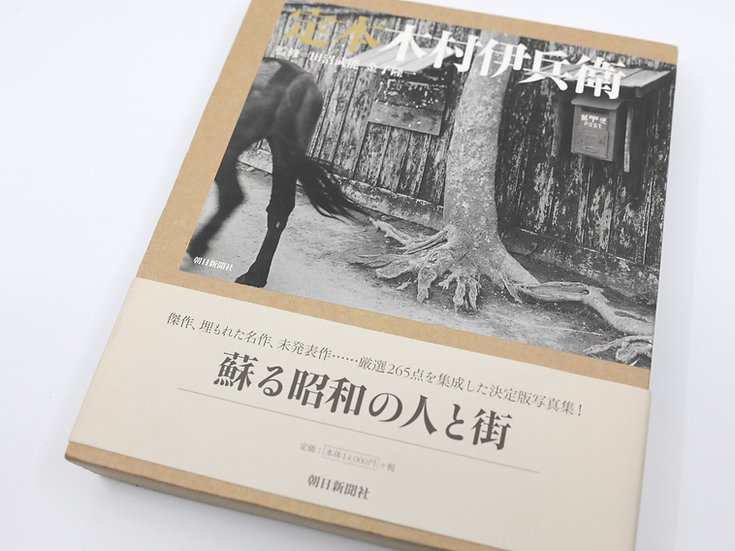 Ihei Kimura 'Authentic Book'